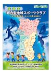 秋田県総合型地域スポーツクラブ連絡協議会