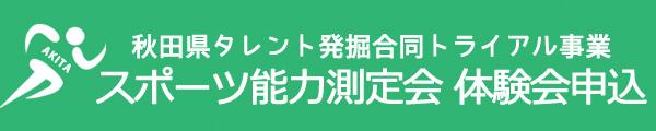 秋田県タレント発掘合同トライアル事業