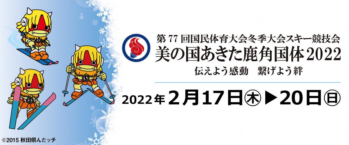 鹿角冬季国民体育大会【第77回】