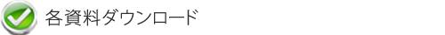 第11回日韓青少年冬季スポーツ交流事業(スキー競技受入)の受託旅行代理店選定に係るプロポーザルの実施について
