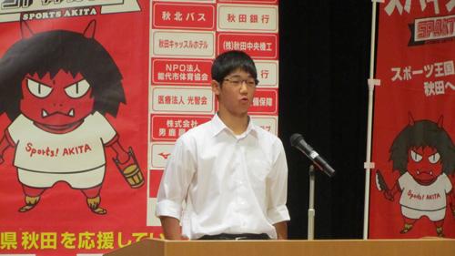 代表者決意表明・大貫将慶選手(空手道・秋田市立城東中学校3年)