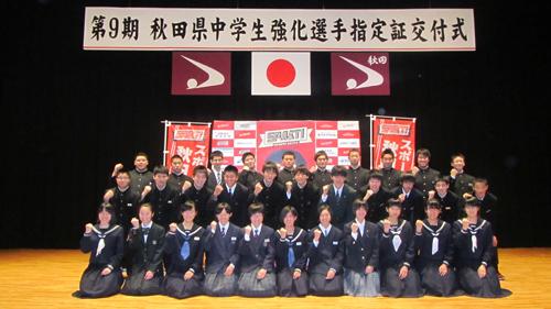 第9期秋田県中学生強化選手