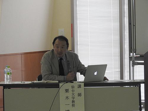 仙台大学 粟木一博教授