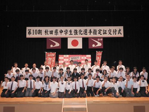④第10期秋田県中学生強化選手