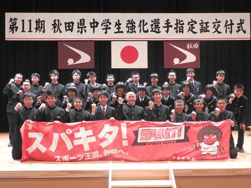 第11期秋田県中学生強化選手
