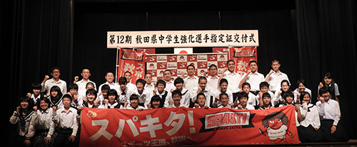第12期秋田県中学生強化選手