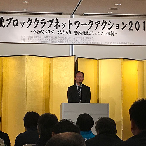 ②菊地秀行 日体協地域スポーツ推進部長のあいさつ