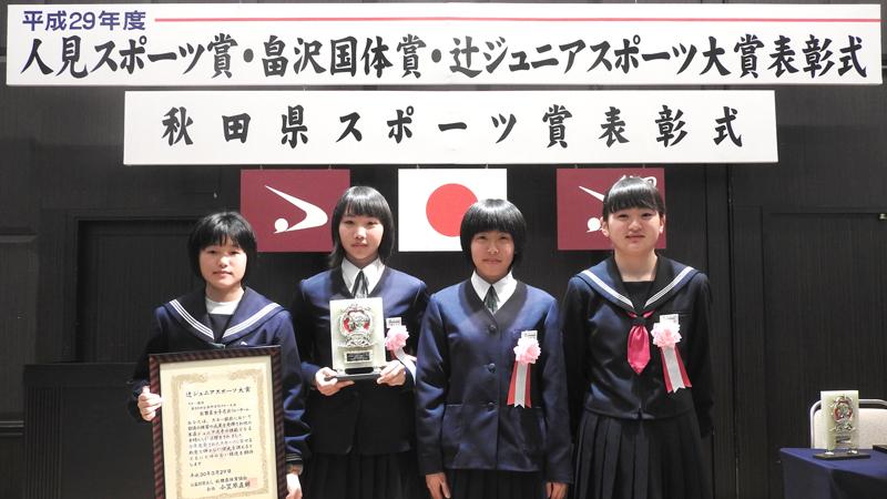 辻ジュニアスポーツ大賞受賞の秋田県女子選抜リレーチーム