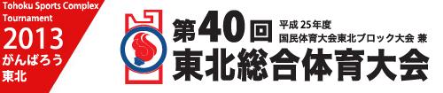 第40回東北総合体育大会