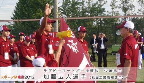 ラグビーフットボール競技 少年男子 加藤広人選手(秋田工業高校3年)