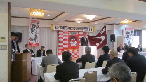 公益財団法人秋田県体育協会 会長 小笠原直樹