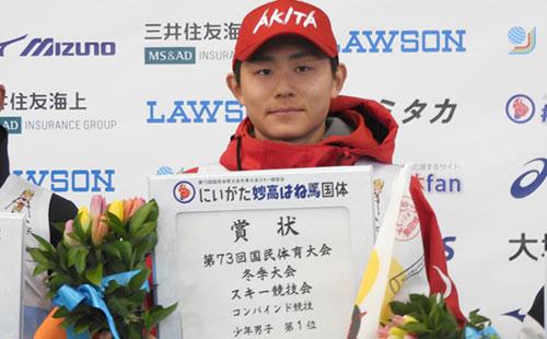 コンバインド少年男子優勝 木村幸大選手
