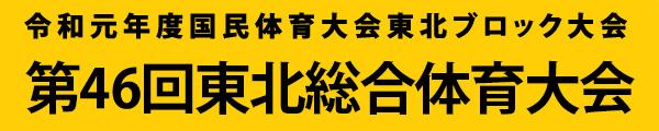 第45回東北総合体育大会ホームページ