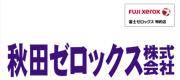 秋田ゼロックス 株式会社
