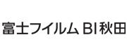 富士フイルムBI秋田株式会社