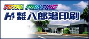 株式会社 八郎潟印刷