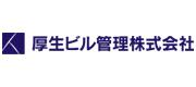 厚生ビル管理株式会社