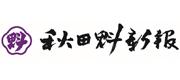 株式会社 秋田魁新報社