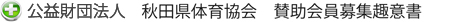 公益財団法人 秋田県体育協会 賛助会員募集趣意書