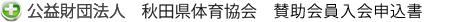 公益財団法人 秋田県体育協会 賛助会員募集申込書
