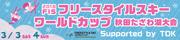 2018 FIS フリースタイルスキーワールドカップ秋田たざわ湖大会