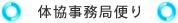 秋田県体育協会事務局便り