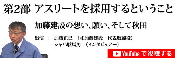 秋田アスリート就職支援事業