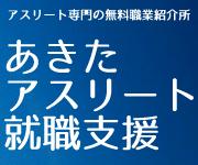 秋田トップアスリート無料職業紹介所
