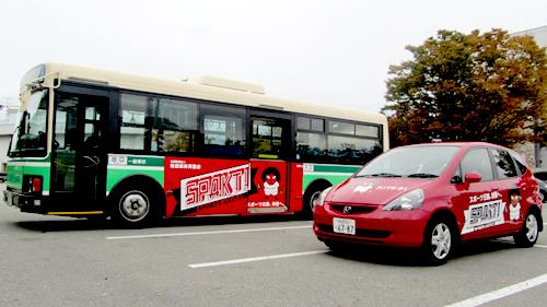 路線バスと体育協会公用車