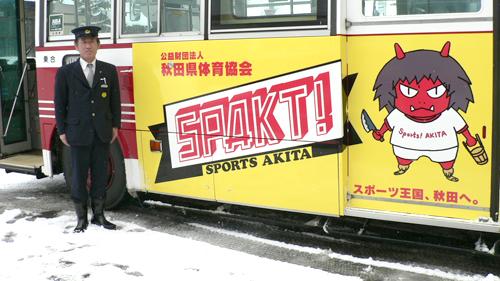 「羽後交通ラッピングバス」12/20から県南地区を中心に運行しています。