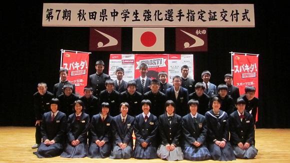 第7期秋田県中学生強化選手