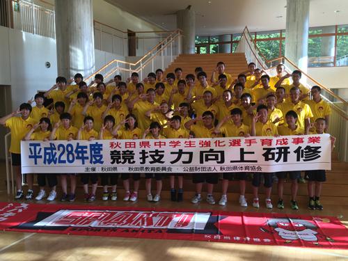平成28年度秋田県中学生強化選手競技力向上研修合宿