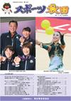 スポーツ秋田172号