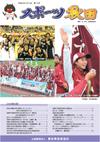 スポーツ秋田173号