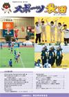 スポーツ秋田178号