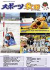 スポーツ秋田179号