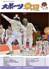 スポーツ秋田181号