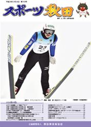 スポーツ秋田183号