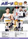 スポーツ秋田184号