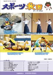 スポーツ秋田185号