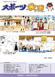 スポーツ秋田188号