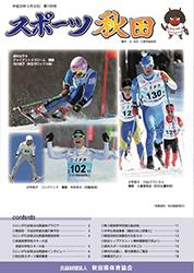 スポーツ秋田189号