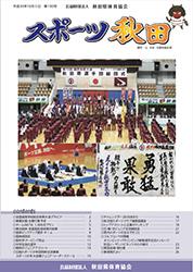 スポーツ秋田 190号