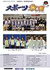 スポーツ秋田191号