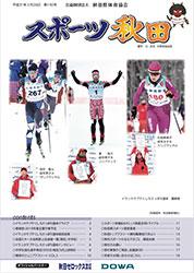 スポーツ秋田 192号