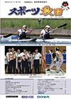 スポーツ秋田193号