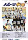 スポーツ秋田194号