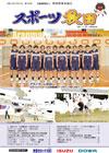 スポーツ秋田196号