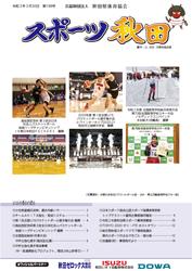 スポーツ秋田 198号